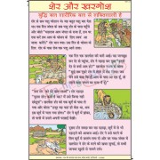 The Lion and the Rabbit (Hindi) (50x75cm)