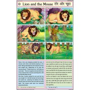 Lion and the Mouse Chart (50x75cm)