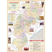 Chhattisgarh Political Map (70x100cm)